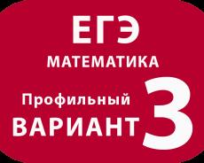 Математика профильный вариант №3