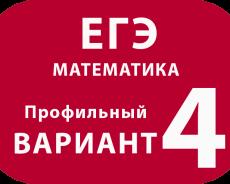 Математика профильный вариант №4
