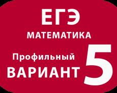 Математика профильный вариант №5