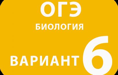 ОГЭ Биология вариант №6