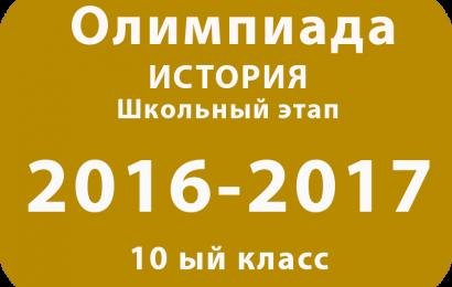 Школьный этап 10-11 класс 2016-2017