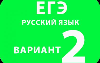 Русский язык вариант №2