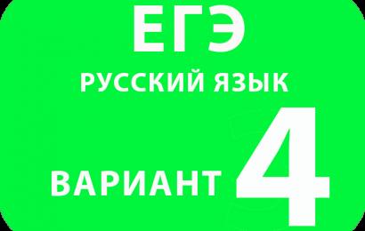 Русский язык вариант №4