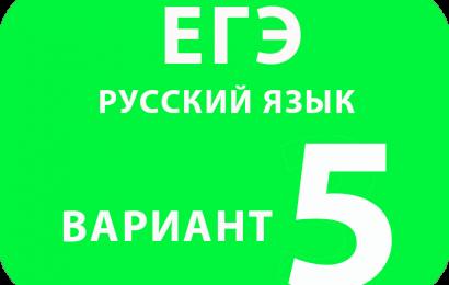 Русский язык вариант №5