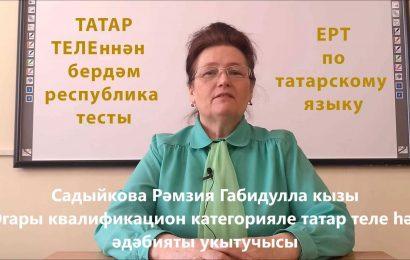 Татар теленнән бердәм республика тестын узу серләре һәм киңәшләре