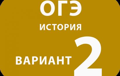 ОГЭ История Вариант № 2
