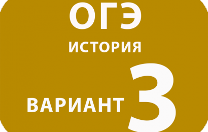 ОГЭ История Вариант № 3