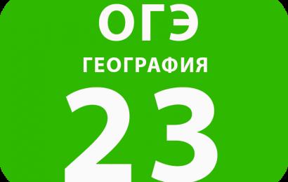 23. Разные территории Земли, их обеспеченности природными и человеческими ресурсами