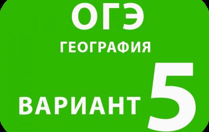 ОГЭ География Вариант №5