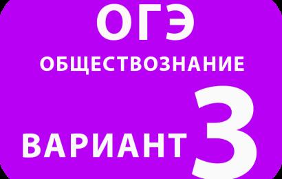 ОГЭ Обществознание вариант №3