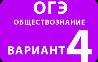 ОГЭ Обществознание вариант №4