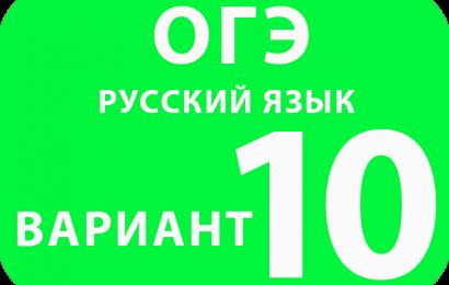 ОГЭ Русский язык вариант №10