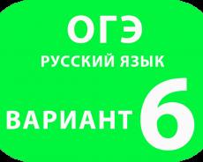 ОГЭ Русский язык вариант №6