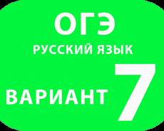 ОГЭ Русский язык вариант №7