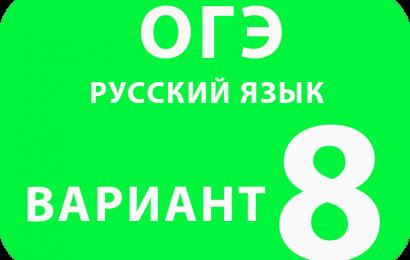 ОГЭ Русский язык вариант №8