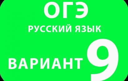 ОГЭ Русский язык вариант №9