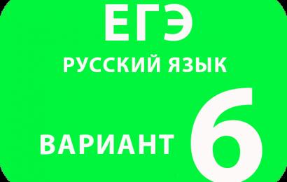 Русский язык вариант №6
