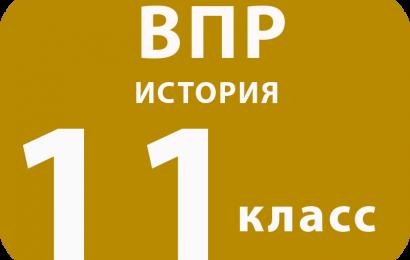 ВПР История 11 класс