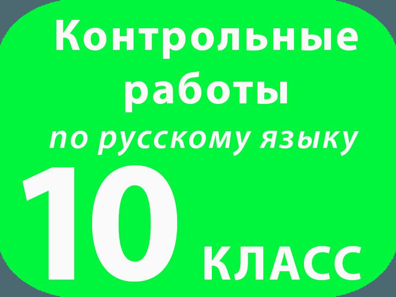Контрольная работа по русскому языку класс Итоговая контрольная