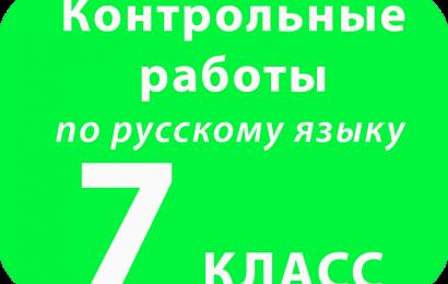 Контрольная работа по русскому языку 7 класс