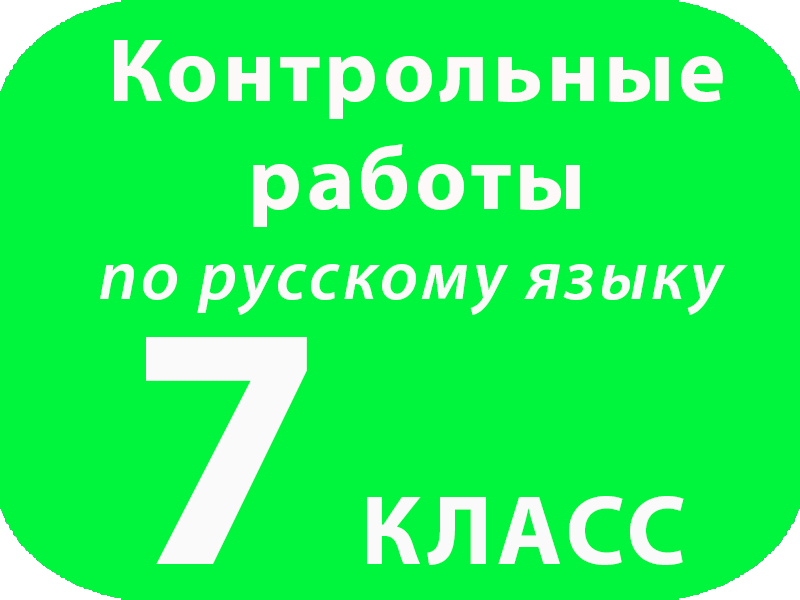 Контрольная работа по русскому языку класс Итоговая промежуточная Контрольная работа по русскому языку 7 класс