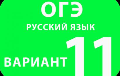 ОГЭ Русский язык вариант №11