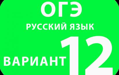 ОГЭ Русский язык вариант №12