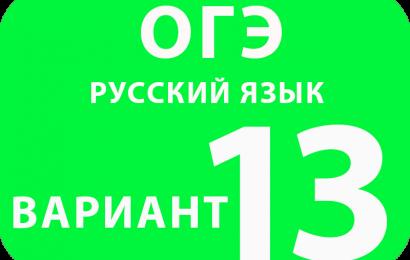 ОГЭ Русский язык вариант №13