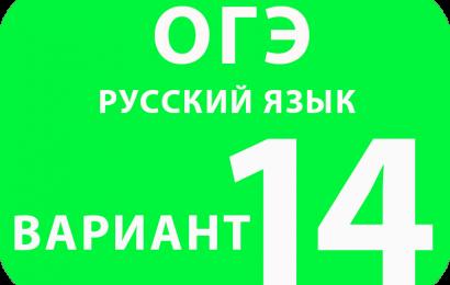 ОГЭ Русский язык вариант №14
