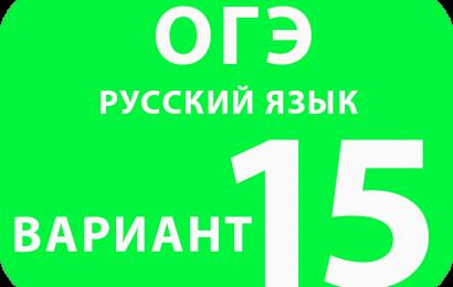 ОГЭ Русский язык вариант №15