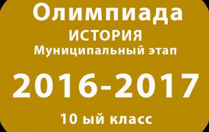 Муниципальный этап 10-11 классы 2016-2017