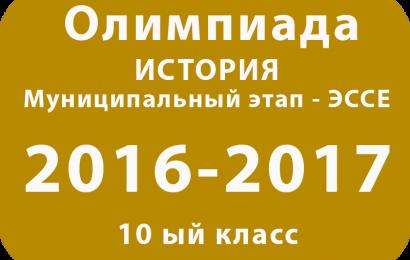Муниципальный этап 10-11 классы 2016-2017 – ЭССЕ