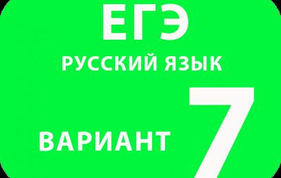 Русский язык вариант №7