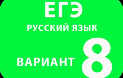 Русский язык вариант №8