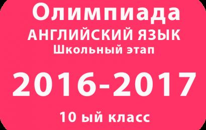 Школьный этап 2016-2017