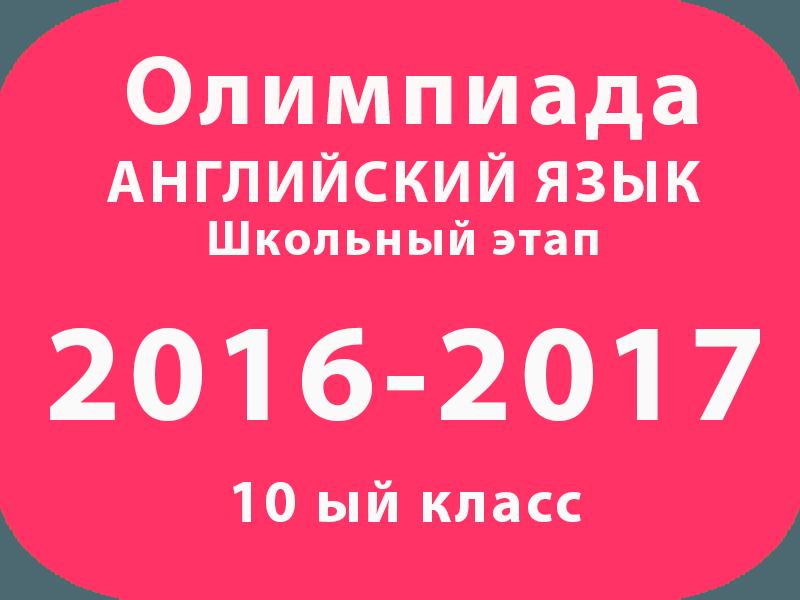 всероссийская олимпиада перевод на английский
