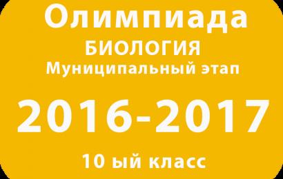Олимпиада по биологии муниципальный этап 10 класс 2016-2017