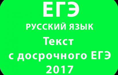 Текст с досрочного ЕГЭ 2017 по русскому языку