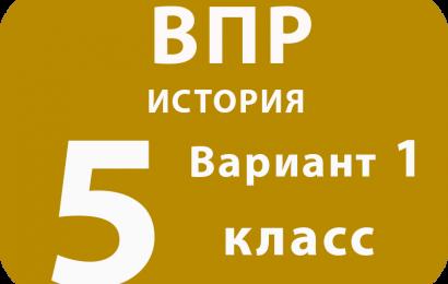 ВПР История 5 класс Вариант 1