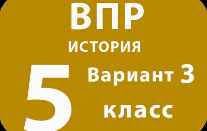 ВПР История 5 класс Вариант 3