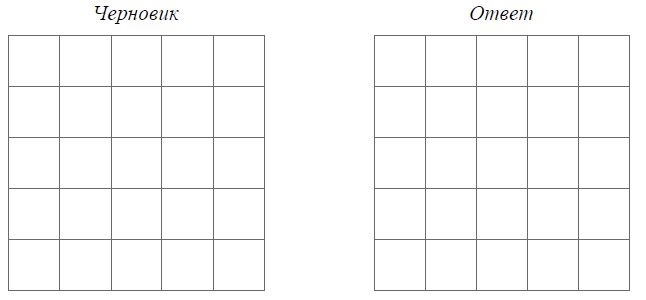 ВПР 6 класс математика 2019 варианты с ответами
