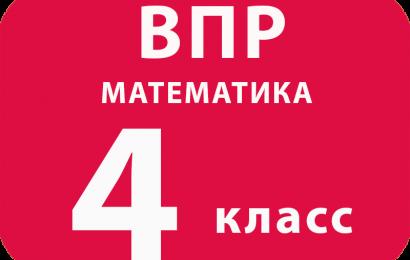 ВПР 2017 г. Математика. 4 класс. Образец