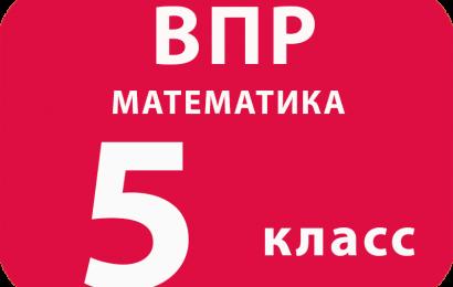 ВПР 2017 г. Математика. 5 класс. Образец