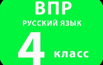ВПР 2017 г. Русский язык. 4 класс. Образец