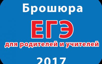 Брошюра 2017 ЕГЭ для родителей и учителей от Рособрнадзора