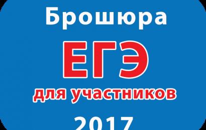 Брошюра 2017 ЕГЭ для участников от Рособрнадзора