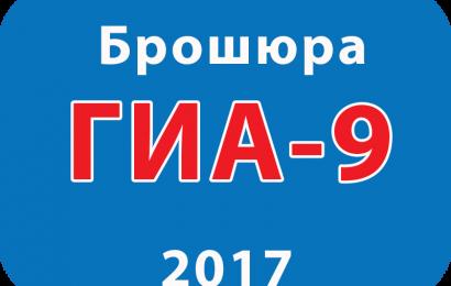 Брошюра 2017 ГИА 9 от Рособрнадзора