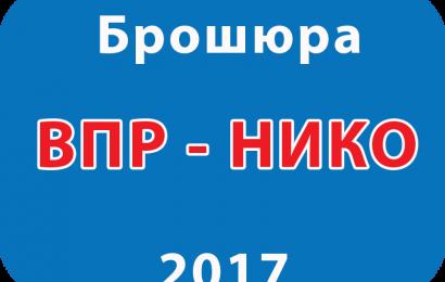 Брошюра 2017 ВПР и НИКО от Рособрнадзора