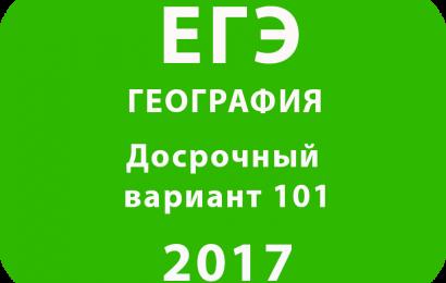 Досрочный вариант ЕГЭ 2017 по географии вариант_101