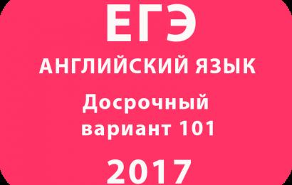 Досрочный вариант ЕГЭ 2017 по английскому языку вариант_101